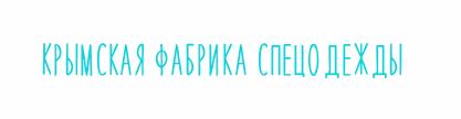 Крымская фабрика спецодежды